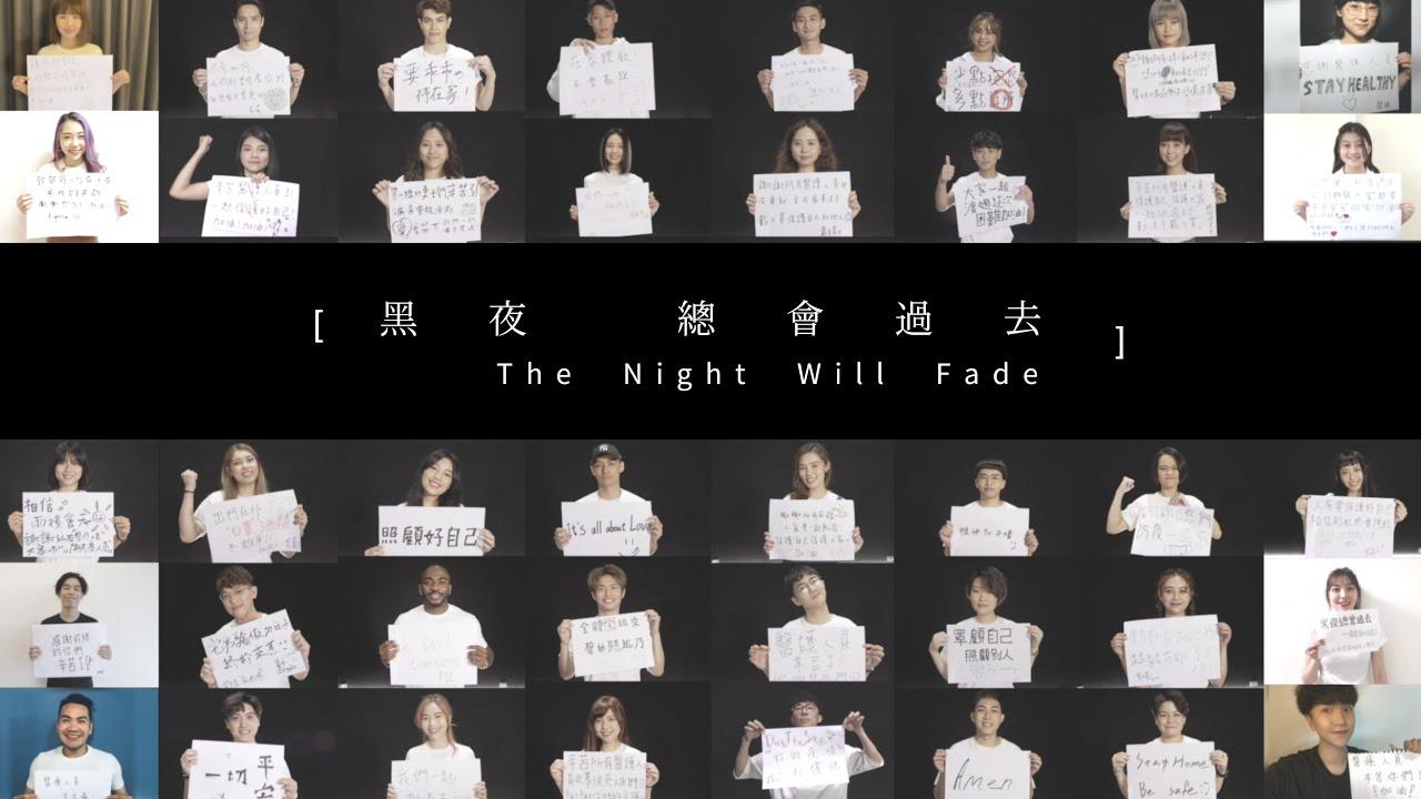 《黑夜總會過去 The Night Will Fade》KTV版