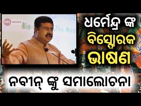 Dharmendra Pradhan targets CM Naveen Patnaik and BJD in Baripada-PPL News Odia-Bhubaneswar