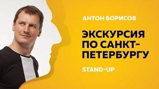 Экскурсия по Санкт-Петербургу | Stand-Up (Стенд-ап) | Антон Борисов
