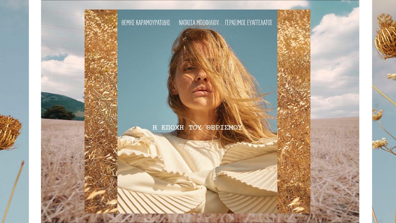 Νατάσσα Μποφίλιου - ALBUM TEASER | 1.10