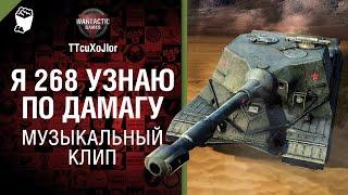 Я 268-го узнаю по дамагу - музыкальный клип от Студия ГРЕК  и TTcuXoJlor [World of Tanks]