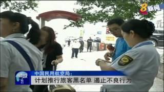 中国民用航空局:计划推行旅客黑名单 遏止不良行为