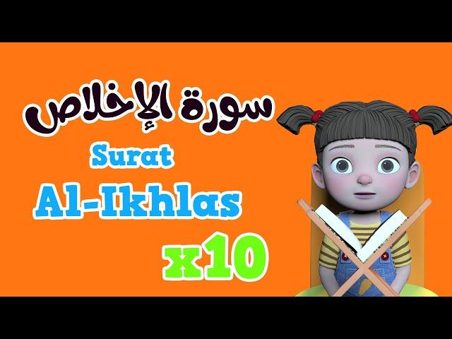 Repeat Al-ikhlas x 10 | Learning Quran for kids | سورة الإخلاص مكررة