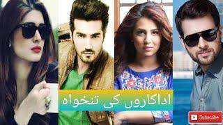 Salary of the Cast of Alif Allah aur Insaan  Episode 16 HUM TV Drama - 25 July 2018