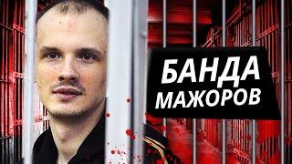 Банда мажоров. Линия защиты @Центральное Телевидение