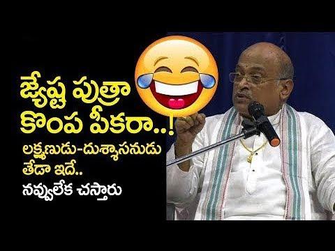 #Garikapati #Funny Garikapati Narasimha Rao Funny Speech