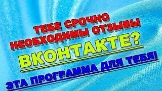 Как накручивать отзывы и комментария ВКонтакте