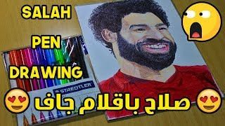 Mohamed Salah Pen Drawing - Welcome to Liverpool 2017 - رسم محمد صلاح باقلام جاف