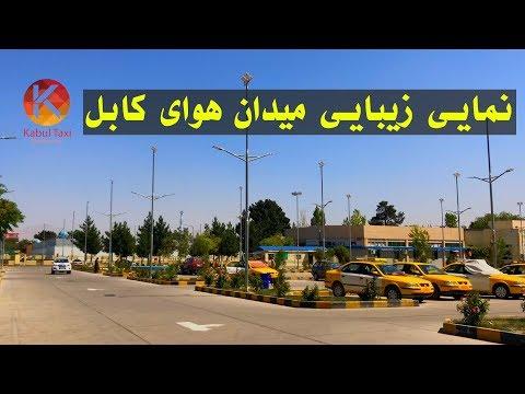 نمایی زیبایی میدان هوای کابل Kabul Airport View