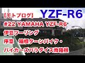 【モトブログ】#22 YAMAHA YZF-R6 伊豆ツーリング 序章 箱根ターンパイク・バイカーズパラダイス南箱根