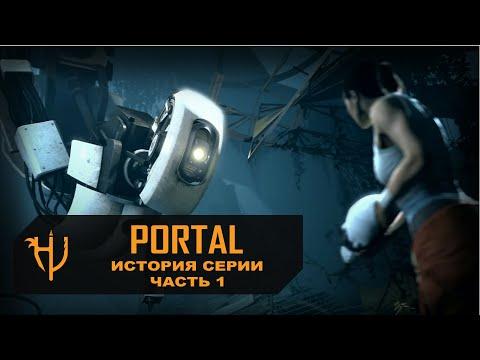 Portal. История серии - часть 1