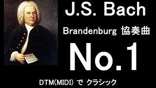 ブランデンブルク協奏曲1番-6番〔全曲〕