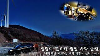 트래버스 노지 차박 솔캠 / 태백 바람의 언덕 / 후정…