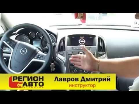 Автошкола 'Регион Авто' Ярославль