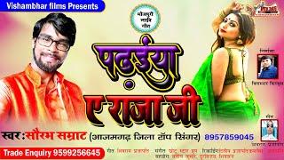 Singer Saurabh Samrat ka Super Hit Bhojpuri Live Geet# Padaiya E Raja Ji # 2020 Bhojpuri Live Song