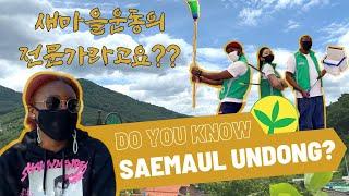 제 5회 새마을UCC 공모전 [Do You Know Saemaul Undong?] '새마을운동의 전문가들'