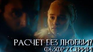 Игра престолов 8 сезон 2 серия - Любит ли Дейенерис Джона Сноу - Обзор серии