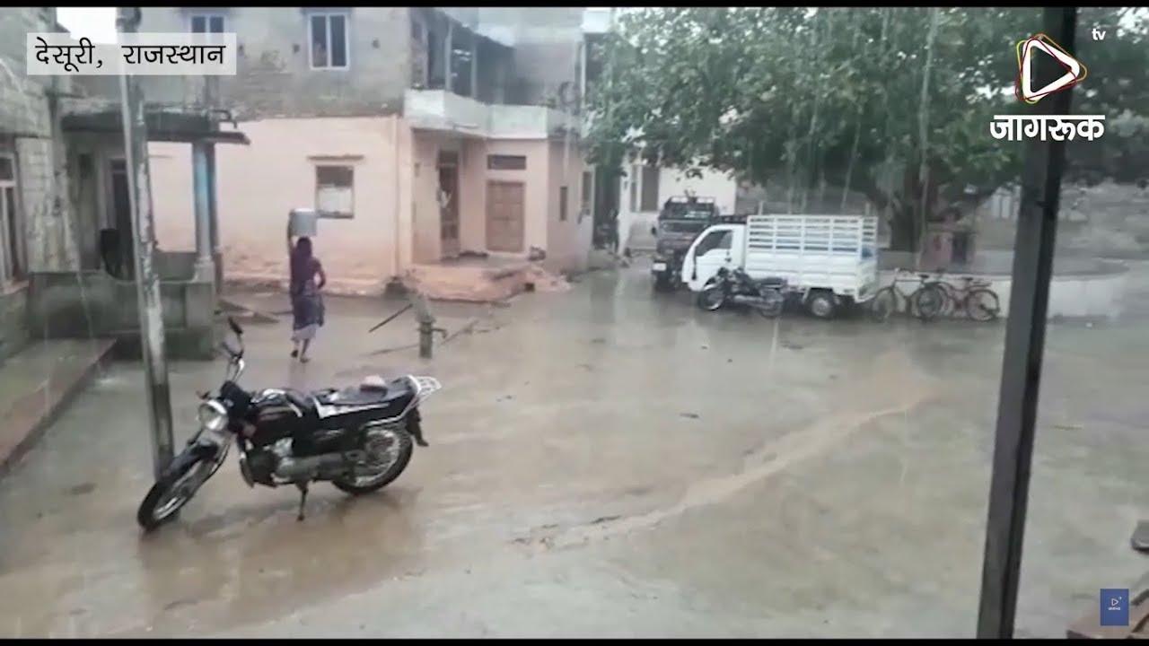 देसूरी:क्षेत्र में एक घण्टे से जोरदार बारिश