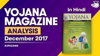 Yojana योजना magazine December 2017- UPSC / IAS / PSC aspirants के लिए analysis