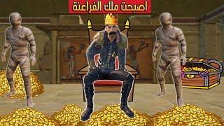 فلم ببجي موبايل : اصبحت ملك الفراعنة بسبب !!؟ 🔥😱