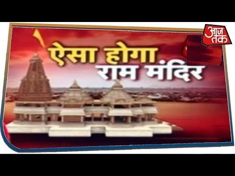 Ayodhya जो राम