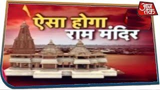 Ayodhya जो राम मंदिर बनेगा वो कुछ ऐसा होगा । Special Show