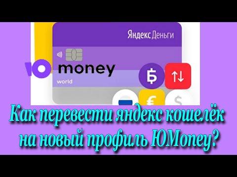 Как перевести яндекс кошелёк на новый профиль ЮMoney?♻️ [Olga Pak]