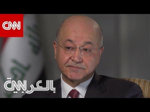 الرئيس العراقي لـCNN: التخلي عن -الاتفاق النووي- سيكون -كارثة للجوار-  - نشر قبل 8 دقيقة