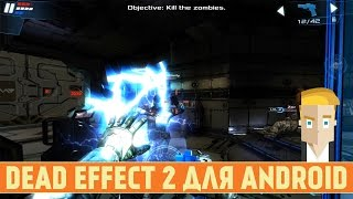 DEAD EFFECT 2 ДЛЯ ANDROID