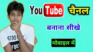 [2020] Me YouTube Channel Kaise Banaye | How To Create a YouTube Channel In Mobile | Bihari Tech