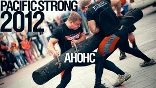 Будь сильным. Pacific Strong 2012. Анонс.