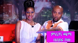 Interview with Mesegana chama at Seifu on Ebs  | Talk Show