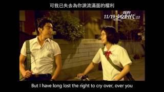 Hebe Tien 田馥甄 – 小幸运 Xiao Xing Yun/A Little Happiness (English lyrics)