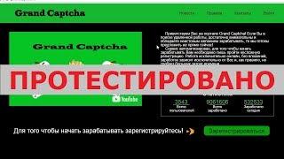 Отзыв и обзор на cash-captcha и cash-capsha