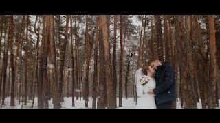 Татьяна и Максим, свадебный клип, зима 2017