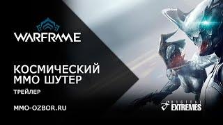 Онлайн игра Warframe: Трейлер