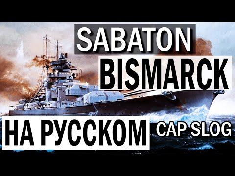 Сабатон. - Bismarck (Кавер на русском | Cap Slog)