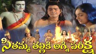 Sitamma Thalli Agni Pariksha | Lord Hanuman Bhakti Songs | Anjaneya Swamy Songs | Jadala Ramesh Folk