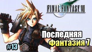 Final Fantasy 7 #13 — Черная Материя {PC} VII прохождение часть 13