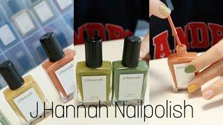 [J.Hannah] 제이한나 네일폴리쉬 리뷰, 9가지 …