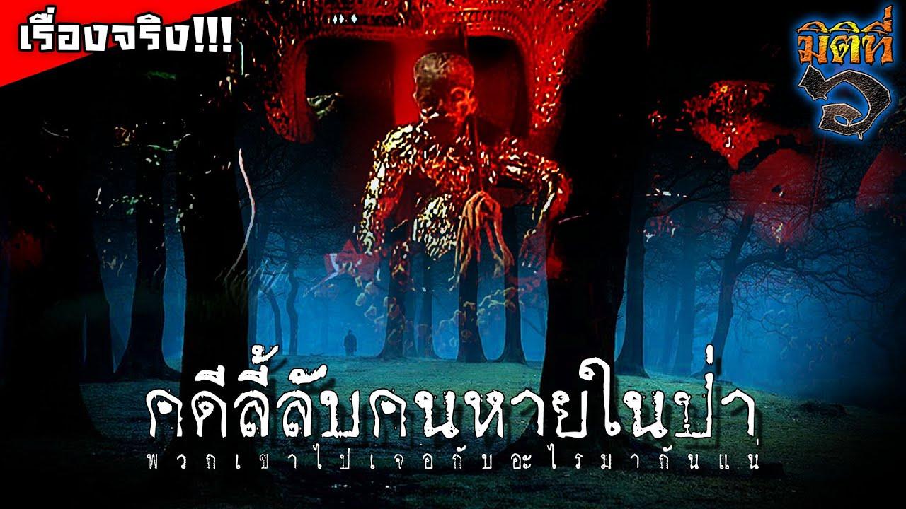 5 คดีลี้ลับคนหายในป่าของไทย [ เรื่องจริง ] พวกเขาไปเจอกับอะไรมากันแน่ !!?
