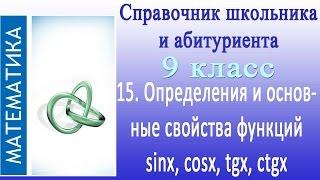 Определения и основные свойства функций sinx, cosx, tgx, ctgx #15