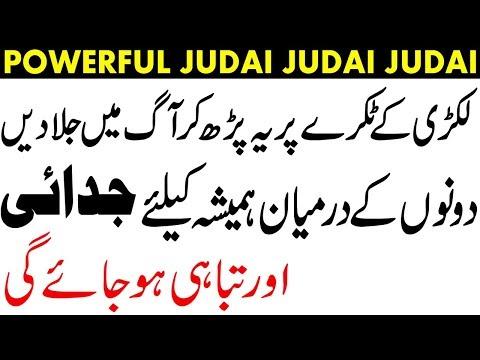 Judai Ka Amal || Judai Dalne Ka Amal || Judai Ka Wazifa || Taweez