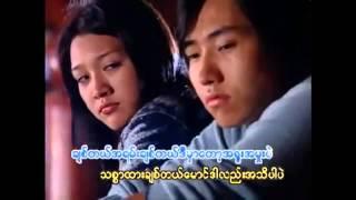 Myat nhar myar tè maung( Thet mon myint +lin lat h