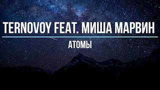 TERNOVOY FEAT. МИША МАРВИН - АТОМЫ (Текст песни) mp3