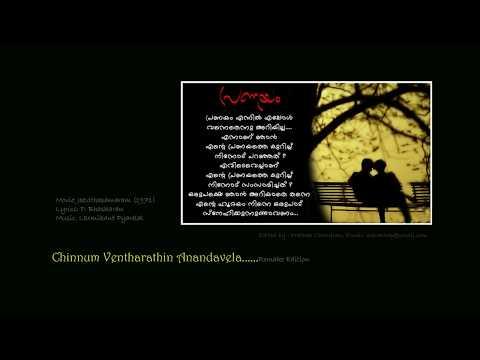Chinnum Ventharathin Anandavela......Jeevithasamaram (1971)