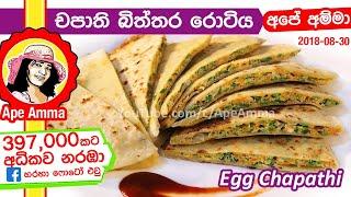 ✔ බිත්තර චපාති Egg chapathi by Apé Amma