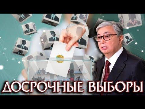 В Казахстане будут досрочные выборы?
