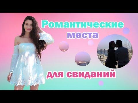 ТОП 5 Романтических мест для свиданий | Куда сводить девушку?