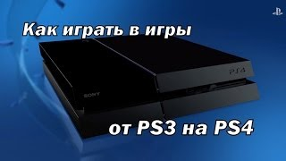 Как играть в игры от PS3 на PS4(Вашему вниманию представляю руководство, как модернизоировать игру от PS3, что бы в неё можно было играть..., 2013-12-01T08:35:09.000Z)